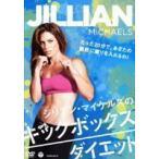 ジリアン・マイケルズのキックボックス・ダイエット [DVD]