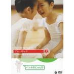 Yahoo!ぐるぐる王国 ヤフー店3才からできる初めてのバレエレッスン プレ・バレエ 上巻:バレエのじゅんび DVD