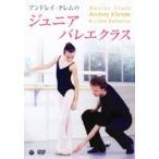 アンドレイ・クレムのジュニアバレエクラス DVD