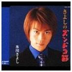 氷川きよし/きよしのズンドコ節 CD