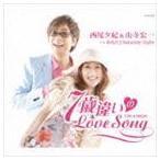 西尾夕紀&山寺宏一 / 7歳違いのLove Song [CD]