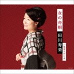 田川寿美 / 女の舟唄 [CD]