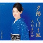 大石まどか/夕陽しぼり坂/日向の恋唄 CD