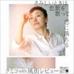 クミコ with 風街レビュー/さみしいときは恋歌を歌って/恋に落ちる CD
