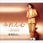 氷川きよし/みれん心 C/W Jewel(ジュエル)(Eタイプ) CD