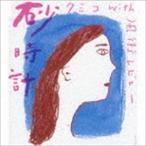 クミコ with 風街レビュー/砂時計 CD