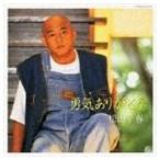 松山千春/オリジナル・アルバム・コレクション21 勇気ありがとう CD