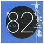 (オムニバス) 青春歌年鑑: '82 BEST30 CD