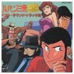 大野雄二/ルパン三世 〜ベスト・サウンドトラック集 CD