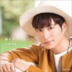 矢田悠祐/TVアニメ「SUPER LOVERS 2」オープニング・テーマ::晴レ色メロディー(矢田悠祐盤) CD