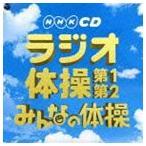 NHK CD::実用ベスト ラジオ体操 第1・第2/みんなの体操 CD