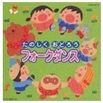 井出真生 / フォークダンスアルバム [CD]