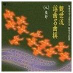観世流二十五世宗家観世元正監修: 観世流謡曲名曲撰(八)熊野 CD