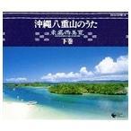 東嵩西美寛/沖縄八重山のうた  CD