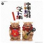 沖縄島唄ベスト集 全カラオケつき CD