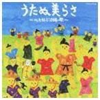 沖縄テレビ presents うたぬ美らさ〜心を結ぶ沖縄の歌〜 CD