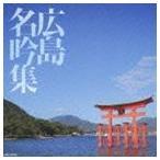 広島名吟集 [CD]