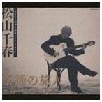 松山千春/季節の旅人〜春・夏・秋・冬〜(デビュー25周年記念ベスト・アルバム) CD