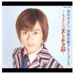 氷川きよし/演歌名曲コレクション2 〜きよしのズンドコ節〜 CD