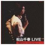 松山千春/松山千春 LIVE 風をうけて 〜1980.9 東京・NHKホール〜 CD