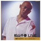 松山千春/松山千春 LIVE 俺の人生'97 〜1997.8 札幌・芸術の森野外ステージ〜 CD
