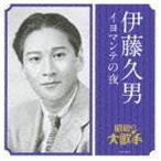 伊藤久男/大人の音楽シリーズ 昭和の大歌手: 伊藤久男/イヨマンテの夜 CD