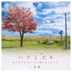 一青窈 / ハナミズキ -君と好きな人が 百年続きますように-(低価格盤) [CD]