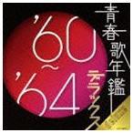 (オムニバス) 青春歌年鑑デラックス'60〜'64 CD