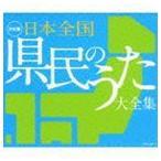 決定盤::日本全国 県民のうた 大全集 CD