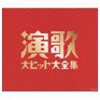 決定盤:: 演歌大ヒット大全集 CD