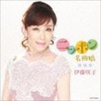 伊藤咲子/ニッポン名曲娘 CD