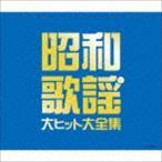 決定盤 昭和歌謡 大ヒット大全集 CD