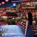 ナナカラット/幻影イノセンス CD