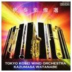 東京佼成ウインドオーケストラ/吹奏楽燦選 CD