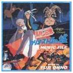 大野雄二/ルパン三世クロニクル: ルパン三世 カリオストロの城 ミュージックファイル CD