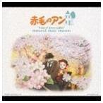 放映25周年記念アルバム: 赤毛のアン 想い出音楽館 CD