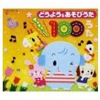 どうよう&あそびうた ぎゅぎゅっと! 100うた CD