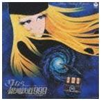 東海林修(音楽)/交響詩 さよなら銀河鉄道999(生産限定盤/HQCD) CD