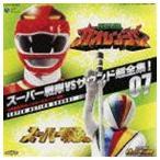 中川幸太郎(音楽)/スーパー戦隊VSサウンド超全集!07 百獣戦隊ガオレンジャーVSスーパー戦隊 CD