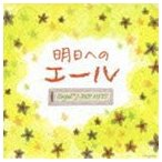 オルゴール・J-POP HITS 〜明日へのエール〜 CD