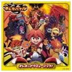 コナミデジタルエンタテインメント(音楽)/テレビアニメ オレカバトル オリジナルサウンドトラック CD