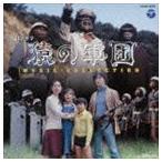 津島利章(音楽)/SFドラマ 猿の軍団 ミュージック・コレクション CD