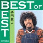 子門真人/ベスト・オブ・ベスト 子門真人 CD