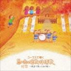 Yahoo!ぐるぐる王国 ヤフー店コーラスで聴く 思い出の唱歌・叙情歌 村祭〜教室で歌ったあの歌〜 CD