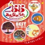 NHK �ߤ�ʤΤ��� 55 ���˥С�������٥��� �����ޤ��ޤȥ饤����� CD