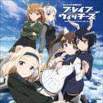 長岡成貢(音楽)/TVアニメ「ブレイブウィッチーズ」オリジナル・サウンドトラック CD