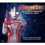 ウルトラマンメビウス 10TH ANNIVERSARY SPECIAL BOX CD