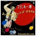 Yahoo!ぐるぐる王国 ヤフー店フランキー堺とシティ・スリッカーズ/スパイク ジョーンズ スタイル(オンデマンドCD) CD