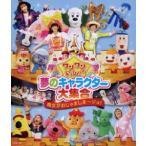 ワンワンといっしょ! 夢のキャラクター大集合 〜魔女がおじゃましま〜ジョ!〜[Blu-ray] Blu-ray