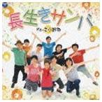 Ko-Z小野田/長生きサンバ/長生きよさこい(CD+DVD) CD
